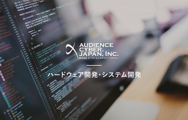 株式会社オーディエンスサイバージャパン