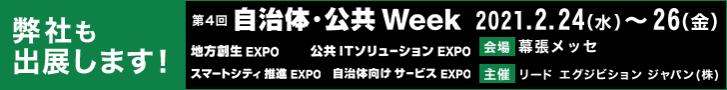 https://www.publicweek.jp/